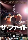 ザ・ファイト 〜拳に込めたプライド〜 [DVD]