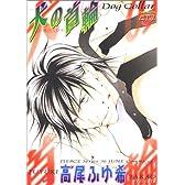 犬の首輪 (JUNEコミックス/ピアスシリーズ)