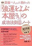 図解 斎藤一人さんに教わった「強運をよぶ本屋さん」の成功法則実践ノート (East Press Business)