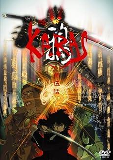 鴉-KARAS-第伍話 [DVD]