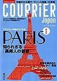 COURRiER Japon (クーリエ ジャポン) 2008年05月号