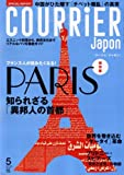 COURRiER Japon (クーリエ ジャポン) 2008年 05月号 [雑誌]