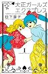 大正ガールズ エクスプレス(1) (講談社コミックスキス)