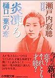 炎凍る—樋口一葉の恋 (小学館文庫)