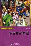 Selected Works of MaoDun