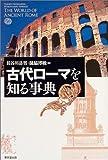 古代ローマを知る事典
