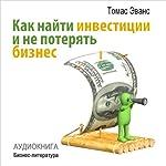 Kak najti investicii i ne poterjat' biznes [How to Find Investments and Not Lose]   Tomas Jevans