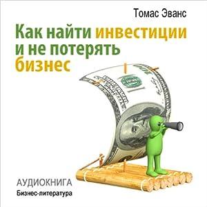 Kak najti investicii i ne poterjat' biznes [How to Find Investments and Not Lose] Audiobook