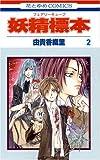 妖精標本 第2巻 (花とゆめCOMICS)