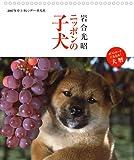 2007年卓上カレンダー 岩合光昭 ニッポンの子犬 [カレンダー] / 岩合 光昭 (著); 平凡社 (刊)