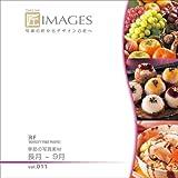匠IMAGES Vol.011 長月-9月