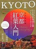 KYOTO (季刊京都) 2011年 10月号 [雑誌]
