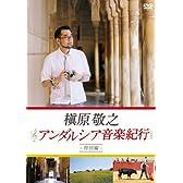 槇原敬之 アンダルシア音楽紀行~特別編~ [DVD]