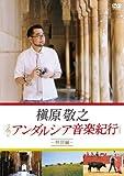 槇原敬之 アンダルシア音楽紀行~特別編~[DVD]