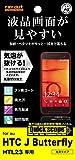 レイ・アウト au HTC J Butterfly HTL23用 すべすべタッチ光沢・指紋防止フィルム RT-HTL23F/C1