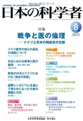 日本の科学者 48ー8 戦争と医の倫理