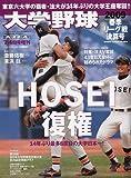 週刊ベースボール増刊 大学野球春季リーグ決算号 2009年 7/4号 [雑誌]