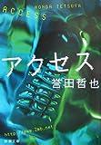 アクセス (新潮文庫 ほ 17-1)