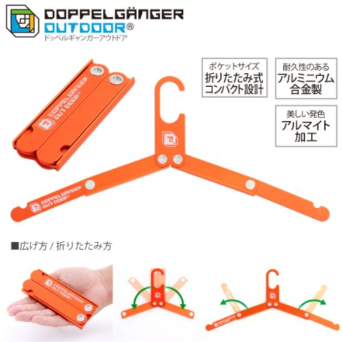 DOPPELGANGER(ドッペルギャンガー) アウトドア 折りたたみ式携帯用 ウルトラコンパクトアルミハンガー FH1-160