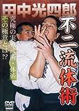 田中光四郎 不二流体術 [DVD]