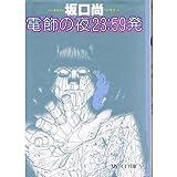 電飾(イルミネーション)の夜23:59発 (マイコミックス)