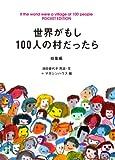 世界がもし100人の村だったら 総集編 POCKET EDI (マガジンハウス文庫 い 1-1) (マガジンハウス文庫)