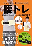 the waist-belt stretch 腰トレ