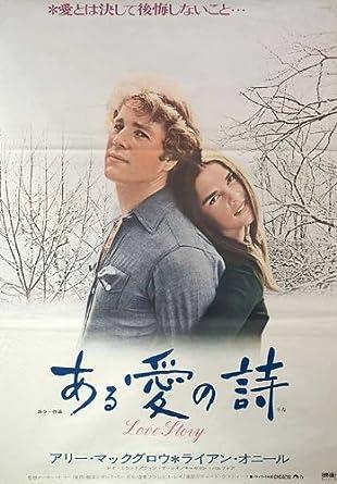 1228 best Film 1970-1971 images on Pinterest   Film ...  Love Story 1970 Poster