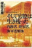 そして官僚は生き残った 昭和史の大河を往く 第十集