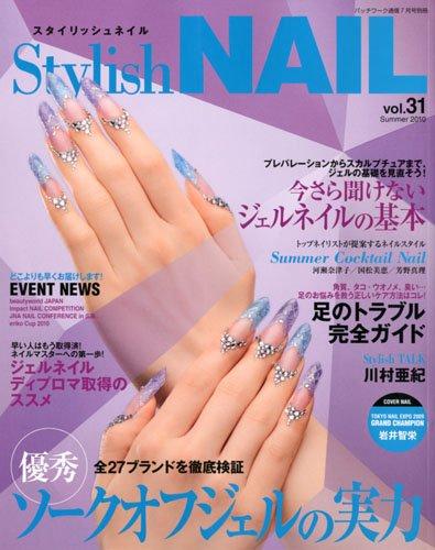 Stylsh NAIL (スタイリッシュネイル) Vol.31 2010年 07月号 [雑誌]