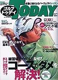 GOLF TODAY (ゴルフトゥデイ) 2009年 11/5号 [雑誌]