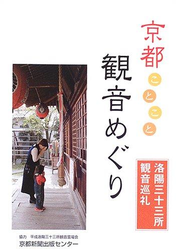 京都ことこと観音めぐり