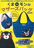 くまモンのマザーズバッグBOOK