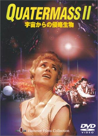 宇宙からの侵略生物 [DVD]
