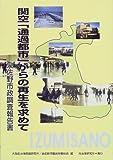 日本経済再生