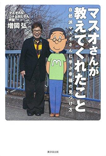 Amazon.co.jp: マスオさんが教えてくれたこと eBook: 増岡弘: Kindleストア