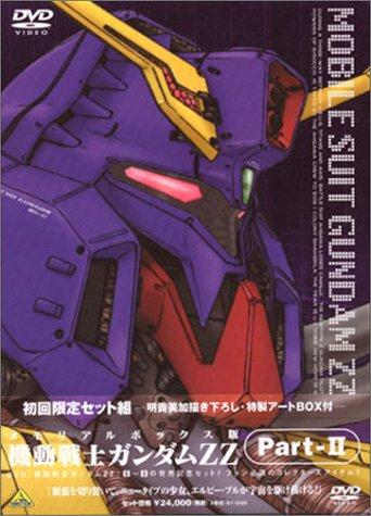 機動戦士ガンダム ZZ Part-2 ― メモリアルボックス版