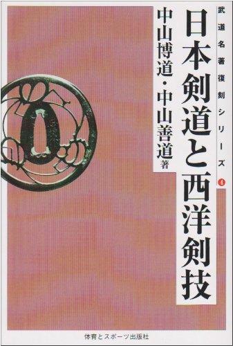 日本剣道と西洋剣技