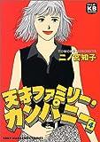 天才ファミリー・カンパニー (4) (ソニー・マガジンズコミックス―きみとぼくCOLLECTION (060))