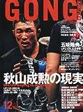 GONG (ゴング) 格闘技 2010年 12月号 [雑誌]