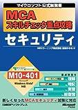MCAスキルチェック重点攻略 セキュリティ M10-401対応 (マイクロソフト公式解説書)