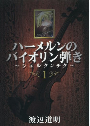 ハーメルンのバイオリン弾き