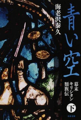 青い空〈下〉―幕末キリシタン類族伝