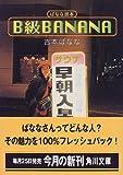 B級BANANA―ばなな読本 (角川文庫)