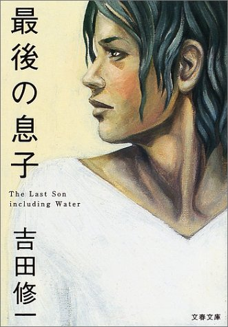 【原版书籍】《最后的儿子》最后の息子(吉田修一)_日语免费资源寻宝队_ghost-school-下載