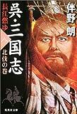 呉・三国志 長江燃ゆ〈8〉北伐の巻 (集英社文庫)