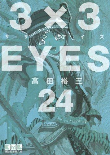 3×3EYES(24)<完> (講談社漫画文庫 た 15-24)