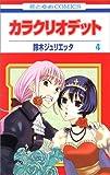 カラクリオデット 第4巻 (花とゆめCOMICS)