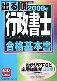 出る順行政書士 合格基本書〈2008年版〉 (出る順行政書士シリーズ)