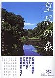 とんぼの本 皇居の森 (とんぼの本)